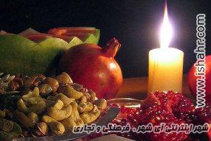 Photo of شب یلدا چه شبی !