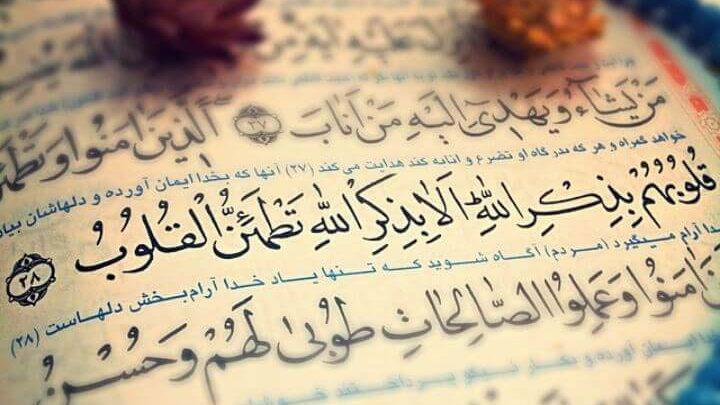 کاهش استرس به روایت قرآن و احادیث